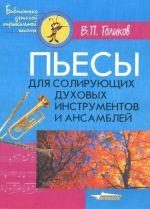 Pesy dlja solirujuschikh dukhovykh instrumentov i ansamblej