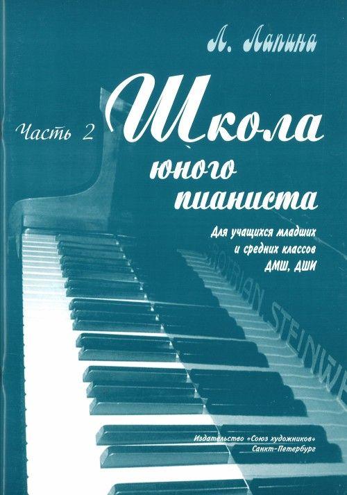 Young Pianist's School. Vol. 2