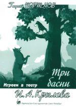 Igraem v teatr. Tri basni I.A.Krylova. Vokalnyj tsikl dlja junykh artistov i fortepiano
