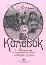 Kolobok. Miniopera dlja detskogo kollektiva ispolnitelej v soprovozhdenii fortepiano i ansamblja udarnykh instrumentov