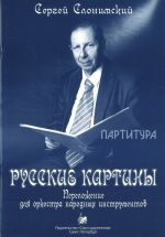 Russian paintings. Score for orchestra of folk instruments in the arrangement of V. Akulovich