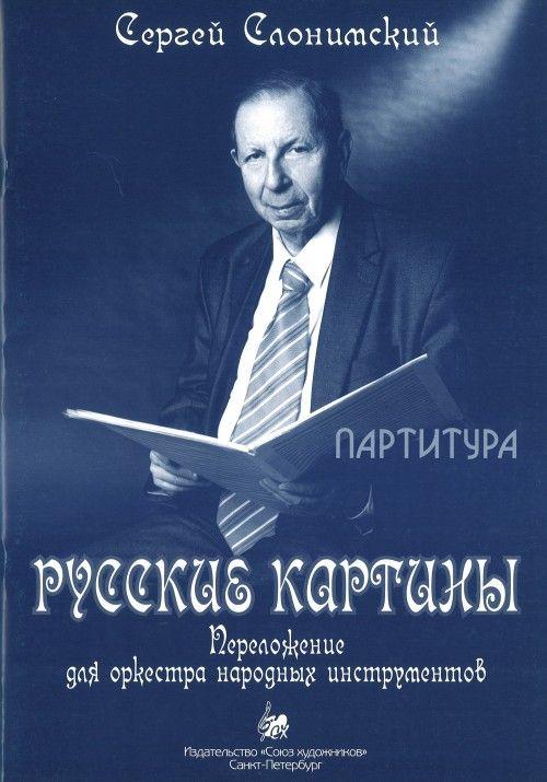 Русские картины. Партитура для оркестра народных инструментов в переложении В. Акуловича