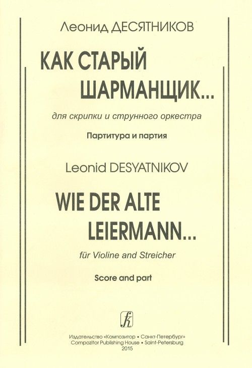 Wie der Alte Liermann. For violin and string orchestra. Score and part