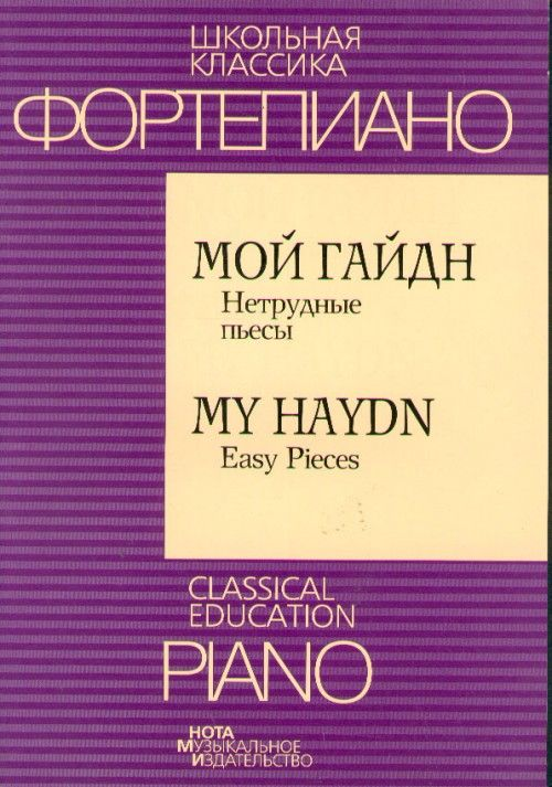 My Haydn. Easy Pieces for Piano.