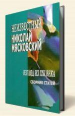 Neizvestnyj Nikolaj Mjaskovskij. Vzgljad iz XXI veka
