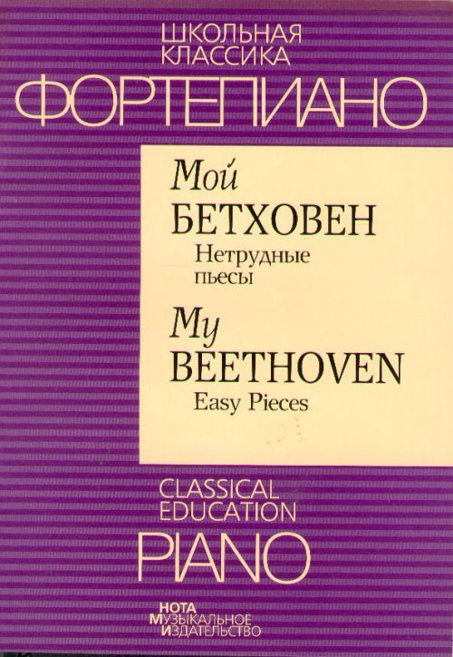 My Beethoven. Easy Pieces for Piano.