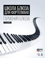 Shkola bljuza dlja fortepiano. Garmonija bljuza + DVD. Uchebnoe posobie, 1-e izd.