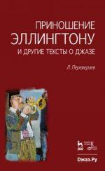 Prinoshenie Ellingtonu i drugie teksty o dzhaze. 1-e izd.