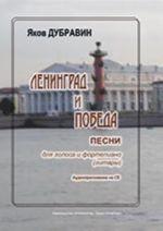 Ленинград и Победа. Песни для голоса и фортепиано (гитары) с аудиоприложением на CD (комплект)