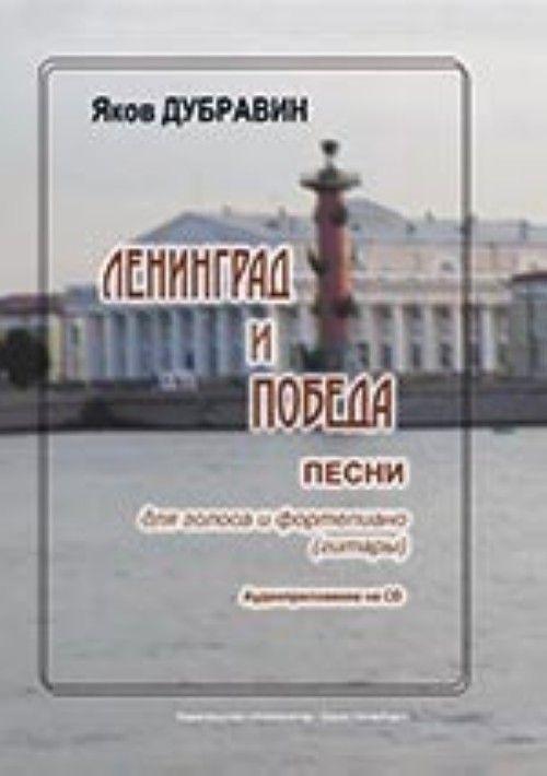 Leningrad i Pobeda. Pesni dlja golosa i fortepiano (gitary) s audioprilozheniem na CD (komplekt)