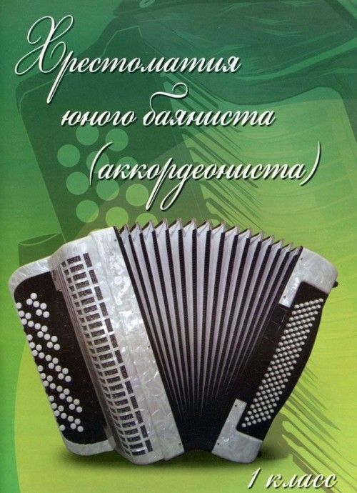 Music reader for Bayan (Piano accordion). Music school 1 form