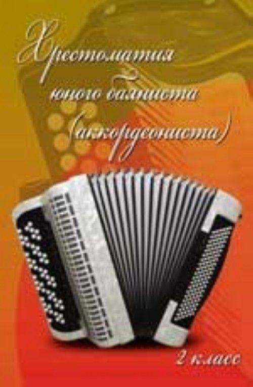Music reader for Bayan (Piano accordion). Music school 2 form