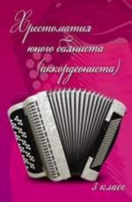 Music reader for Bayan (Piano accordion). Music school 3 form