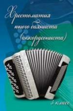 Music reader for Bayan (Piano accordion). Music school 5 form