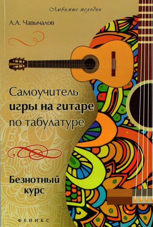 Samouchitel igry na gitare po tabulature. Beznotnyj kurs