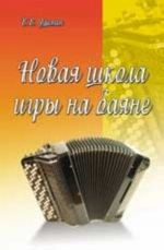 New School of Button Accordion Playing. Ed. by V. Ushenin. Texts and explanations only in Russian