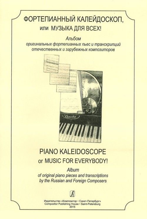 Piano Kaleidoscope, or Music for Everybody! Album of original piano pieces and transcriptions by the Russian and Foreign Composers