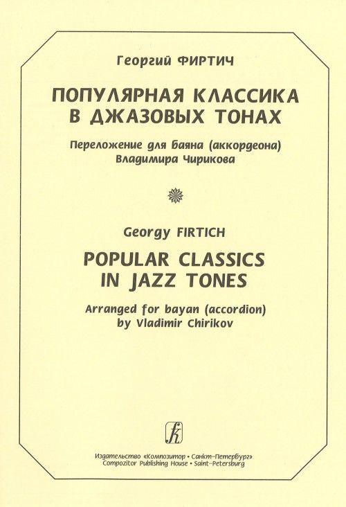 Популярная классика в джазовых тонах. Переложение для баяна (аккордеона)