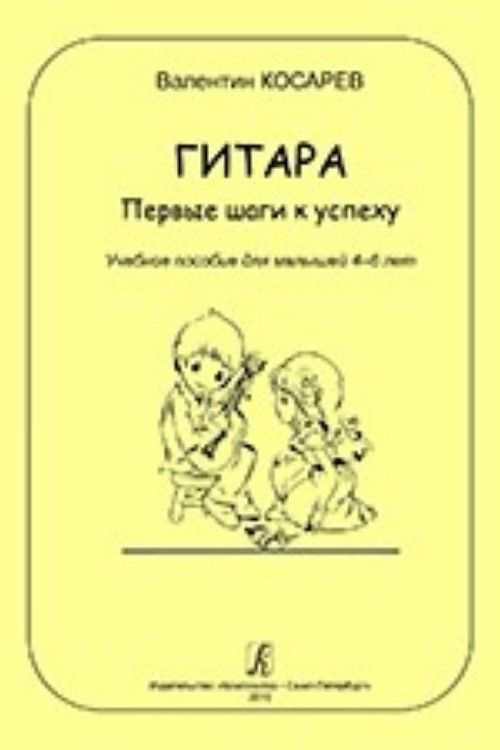 Guitar. The First Steps to Success. Educational aid for little-ones of 4-6 years. Verses by the author himself
