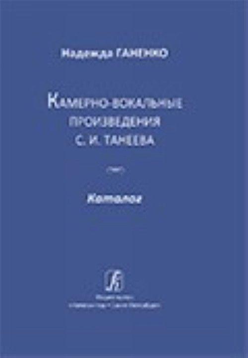Kamerno-vokalnye proizvedenija S. I. Taneeva. Katalog