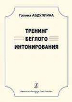Trening beglogo intonirovanija. Uchebnoe posobie dlja starshikh klassov DMSh, muzykalnykh uchilisch i vuzov