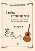Guitar - My Life Partner. Compositions and arrangements for six-stringed guitar. Issue 5