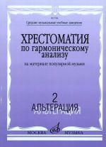Khrestomatija po garmonicheskomu analizu: Na materiale populjarnoj muzyki: V 3-kh chastjakh. Chast 2. Alteratsija /Sost. N.Vakurova, N.Vasileva, T.Filimonova