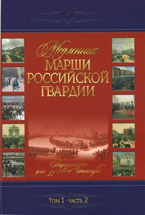 Slow Marches of the Russian Guard. Vol 1. Slow Marches. Part 2. Score for Concert Band