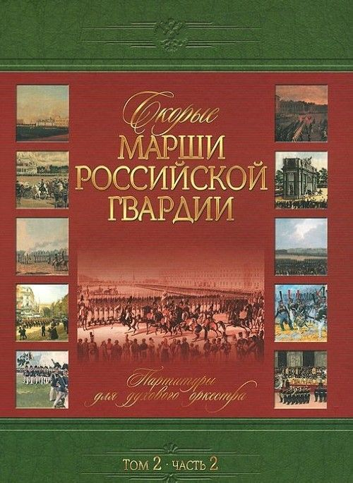 Fast Marches of the Russian Guard. Vol 2. Parts 2. Score for Concert Band