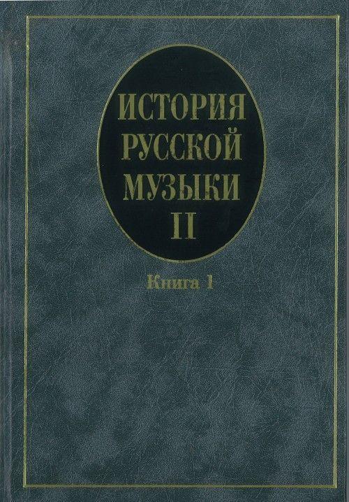 Istorija russkoj muzyki: Vyp. II. Kniga 1