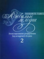 Favourite melodies for piano. Vol. 2. Ed. by Samarin V.