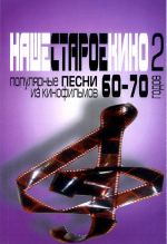 Our Old Movies. Vol. 2. Popular songs from the Russian movies of the 60-70s. Melodies and lyrics. Texts are in Russian.