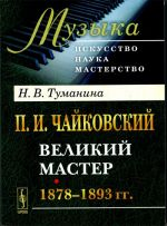 P. I. Tchaikovski. Velikij master. 1878-1893 g.g.