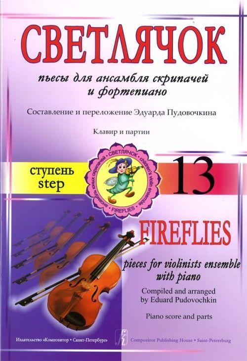 Светлячок. Пьесы для ансамбля скрипачей с ф-но. Ступень 13. Клавир и партии