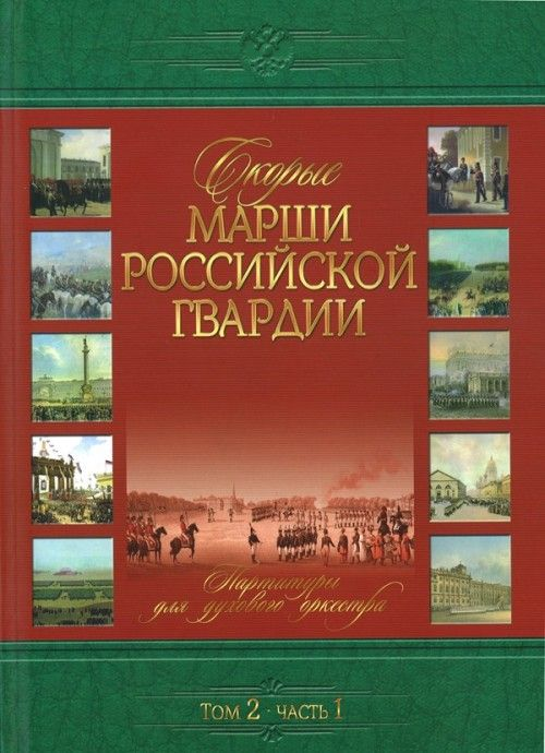 Marches of the Russian Guard. Vol 2. Fast Marches. Part 1. Score for Concert Band