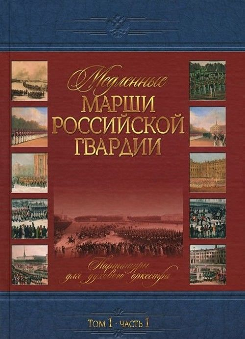 Slow Marches of the Russian Guard. Vol 1. Part. 1. Score for Concert Band