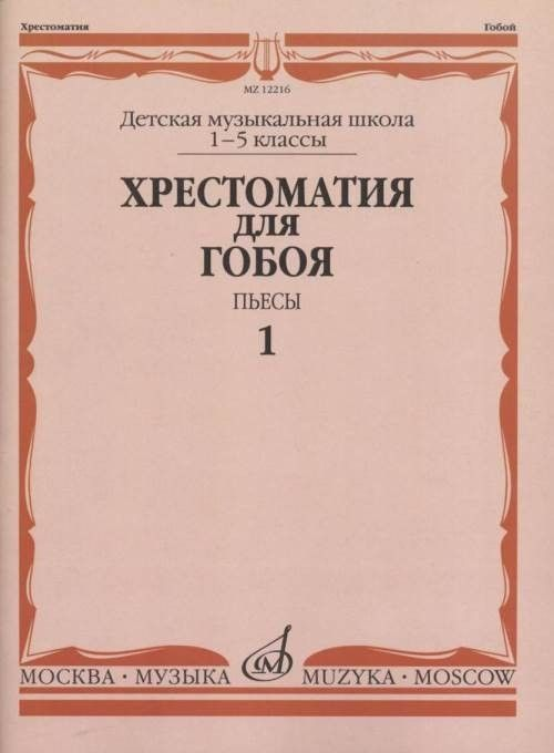 Music reader for oboe. Music school 1-5. Pieces. Part 1. Ed. by Pushechnikov