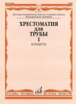 Music reader for trumpet. Music school, senior forms; Music college. Concertos. Part 1. Ed. by Y. Usov