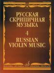 Русская скрипичная музыка - 4: Для скрипки и фортепиано