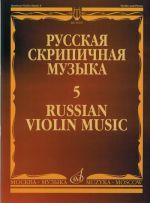 Russian violin music 5. For Violin & Piano