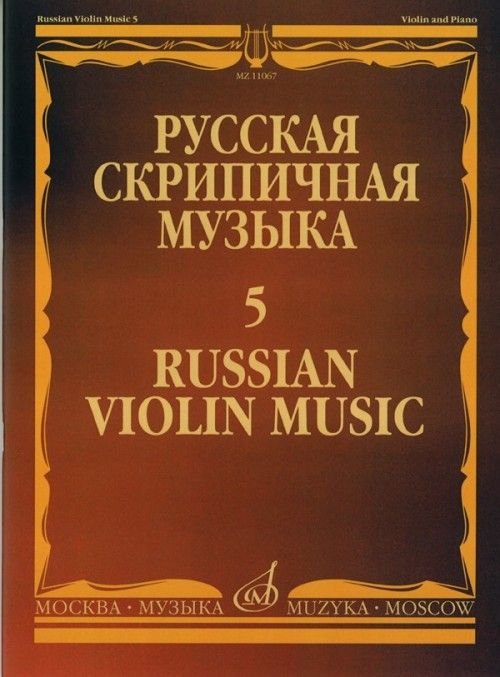 Russian violin music 5. For Violin & Piano