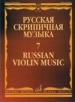 Russian violin music 7. For Violin & Piano