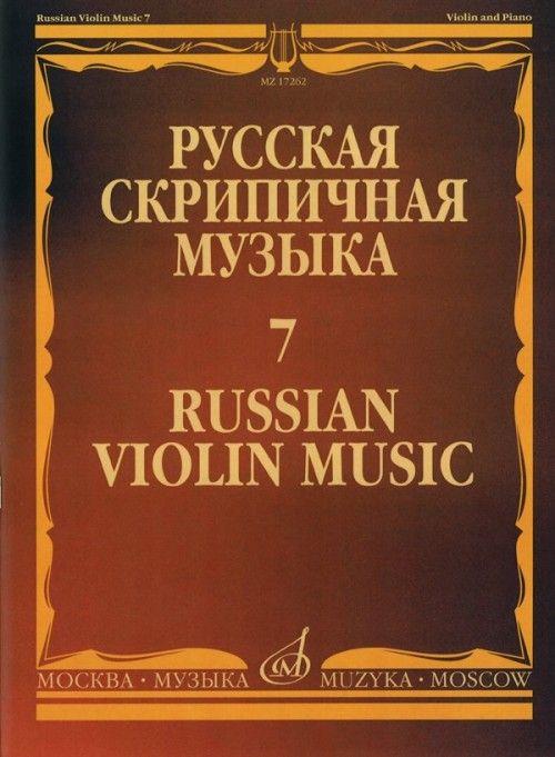 Русская скрипичная музыка - 7: Для скрипки и фортепиано