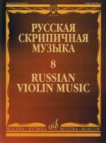 Russian violin music 8. For Violin & Piano