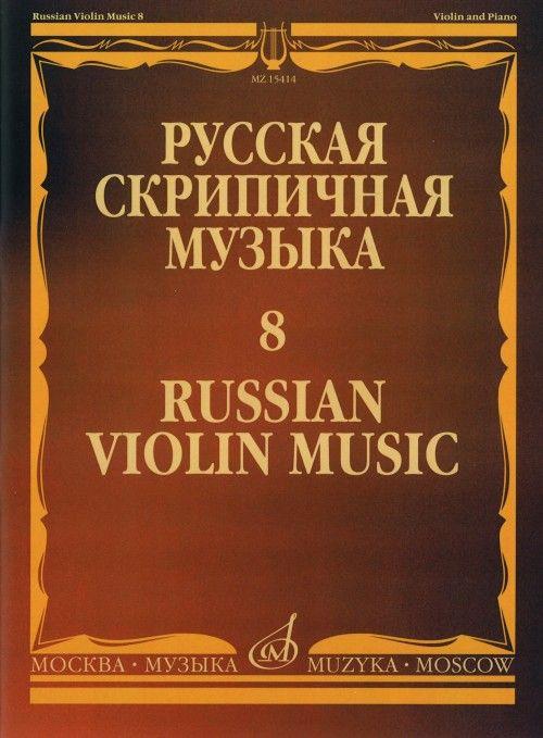 Русская скрипичная музыка - 8: Для скрипки и фортепиано