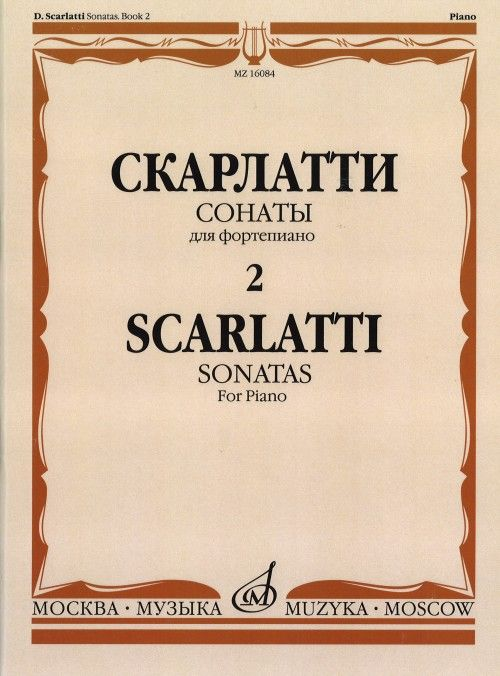 Sonatas for piano. Vol. 2/Ed. by A. Nikolaev & I. Okrainets