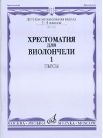 Music reader for cello. Music school 3-4. Part 1. Pieces. Ed. by N. Polupan, I. Olikova, I. Kuus