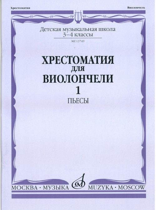 Music reader for cello. Music school 3-4. Part 1. Pieces. Ed. by N. Polupan, I. Olikova, I. Kuus