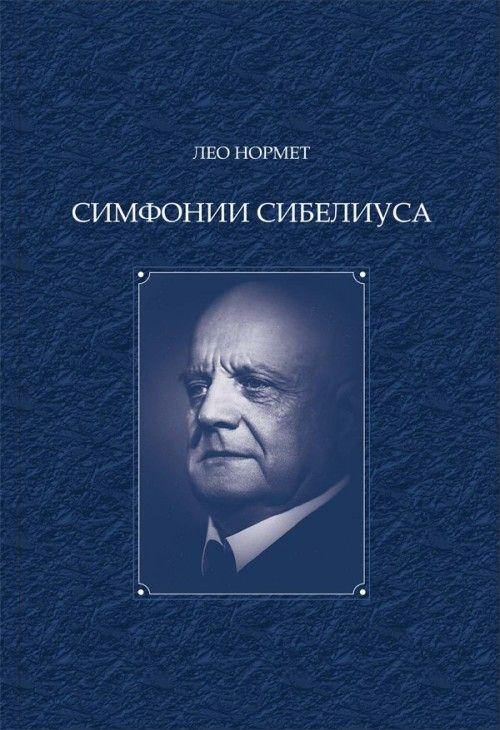 Симфонии Сибелиуса (комплект из 2 книг)
