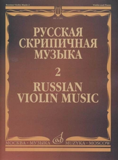 Russian violin music 2. For Violin & Piano